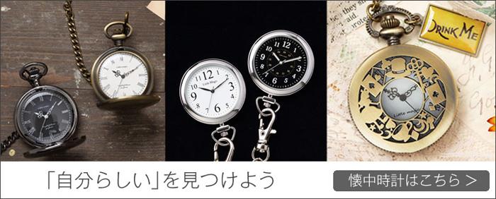 懐中時計一覧