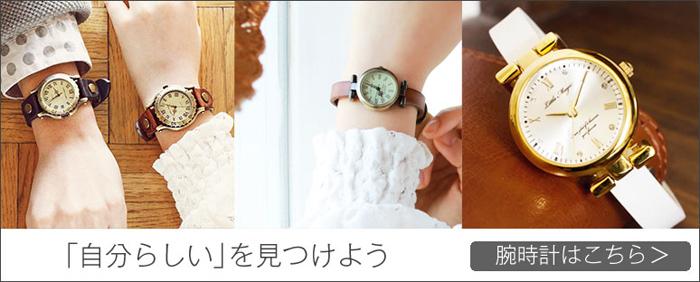 腕時計一覧