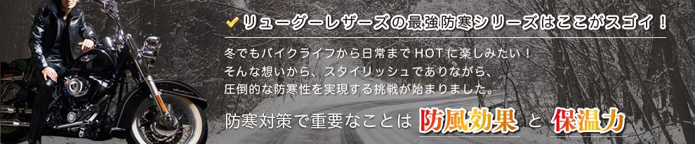 リューグーレザーズの最強防寒シリーズはここがスゴイ!