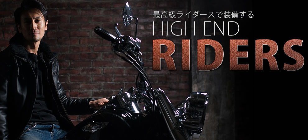 最高級ライダースで装備する HIGH END RIDERS