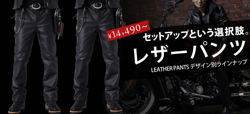 LEATHER PANTS セットアップという選択肢。レザーパンツデザイン別ラインナップ