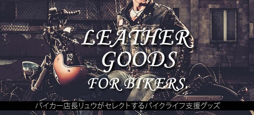 バイク用品もリューグー価格 BIKERS GEAR