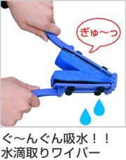 窓掃除 らくーに絞れる ぐんぐん吸水スポンジワイパー