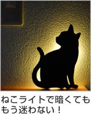 LEDライト CAT
