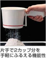 粉ふるい器