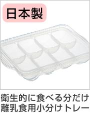 冷凍小分けトレー 離乳食用