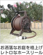 ホースリール 特殊耐圧防藻ホース20m巻 金属製 ブロンズリール
