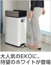ゴミ箱 ペダル EKO エコフライ ステップビン 20L+20L ホワイト
