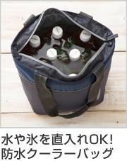 防水トートバッグ tone トーン Mサイズ