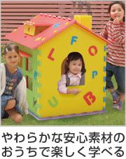 プレイハウス ABCハウス 組み立て キッズハウス