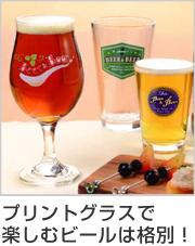 ビール グラス クラフトビヤーグラス 400ml