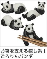 箸置き パンダ 4個セット