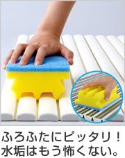 風呂フタクリーナー
