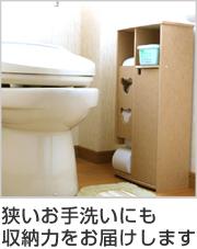 トイレ収納 トイレラック ワイド 扉付き