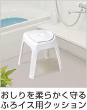 ふろイス フロート おふろ椅子 N40 高さ40cm クッション付 抗菌