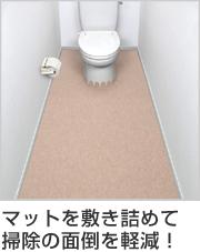 トイレ床敷詰めマット