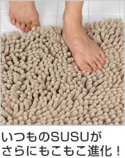 Premium SUSU
