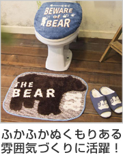 &Green トイレ2点セット トイレマット フタカバー U・O型 THE BEAR