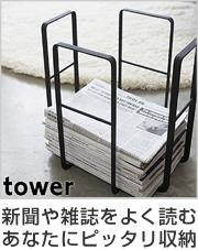新聞 ストッカー ニューズラック tower