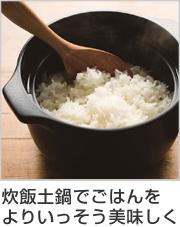 炊飯土鍋 KAKOMI(カコミ) 2合 メジャーカップ付き