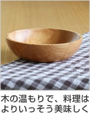 サラダボウル 15cm 木製食器 ラバーウッド warms