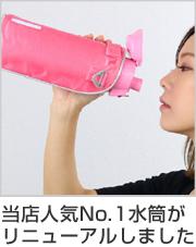 水筒 直飲み ダイレクトステンレスボトル 730ml カバー付 NEWフォルティ 保冷専用