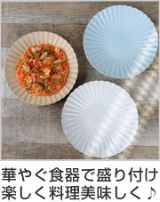 輪花皿 花皿 花シリーズ 洋食器