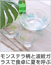 盛り皿 23cm モンステラ ガラス 麺皿 中皿 食器 日本製