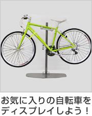 ロードバイクスタンド 自転車 スタンド ディスプレイスタンド 1台 日本製