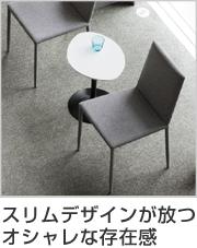 ダイニングチェア 椅子 スリムデザイン 座面高44cm