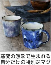 マグカップ 270ml 窯変シリーズ