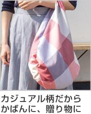 風呂敷 三巾 MUSUBI+100チェック 98cm 大判