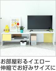 テレビ台 伸縮タイプ カジュアルデザイン clovis 幅80~138cm