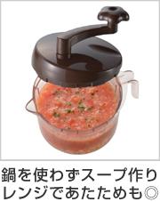電子レンジ調理器 SUGMOG スープチョッパー