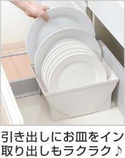 キッチン収納ケース ディッシュスタンド L システムキッチン 引き出し用 トトノ