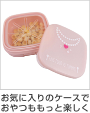 おやつケース おやつカップ ネックレス ベビー ピンク 日本製