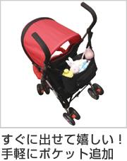 ベビーカー用バッグ オープンタイプ ミニポーチ付 小物入れ