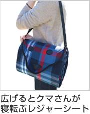 レジャーシート アニマル ピクニックシート Bear クマ 150×160cm