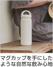 水筒 マグボトル デイオフタンブラー 500ml キントー