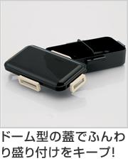 お弁当箱 レトロフレンチカラー ブラック ふわっと弁当箱 1段 830ml