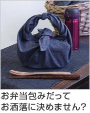 風呂敷 中巾 チーフ ソフトデニムふろしき 50cm