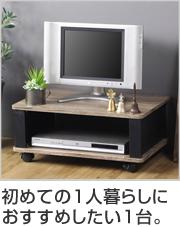 テレビ台 小型 ローボード シンプルデザイン 約幅60cm