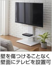 テレビ台 壁掛け風 テレビラック 50V型対応 ハイタイプ ベース幅70cm