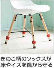 椅子の脚カバー チェアソックス chair socks Kinoko 二重構造 4個入 一脚分