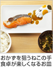 プレート どろぼう猫魚プレート 三毛猫 皿 仕切り皿 磁器 食器