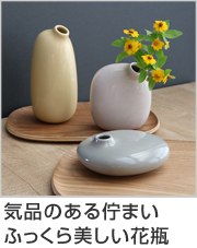 花瓶 一輪挿し SACCO ベース 03 KINTO キントー フラワーベース 陶器