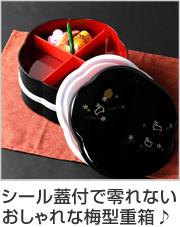 お弁当箱 6.5梅型オードブル 黒 夢うさぎ シール蓋付 1800ml