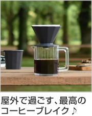 キントー KINTO コーヒーサーバー ドリッパー セット 600ml 4cups アルフレスコ