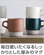 マグカップ 320ml SLOW COFFEE STYLE SCS スタックマグ