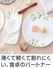 プレート 26cm コレール CORELLE 白 食器 皿 グリーンブリーズ